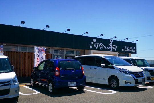 河合寿司和合インター店の写真