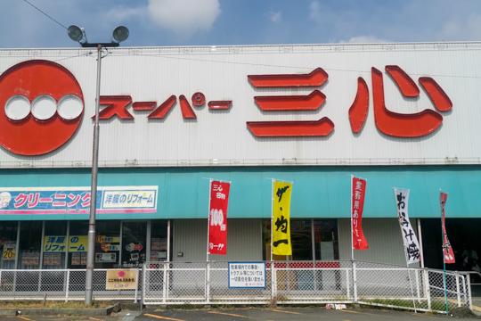 スーパー三心羽島店の写真
