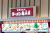 やっぱり外食のラーメンは美味しいね!京都ラーメンを堪能ラーメン魁力屋で全部のせ食