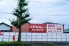 スギ薬局グループ鏡島東店では工事が始まりました