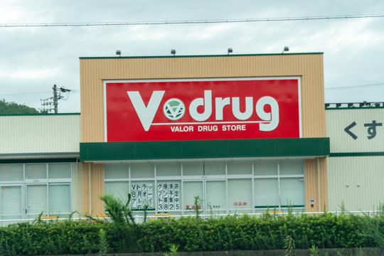 Vドラッグ瑞浪店の写真