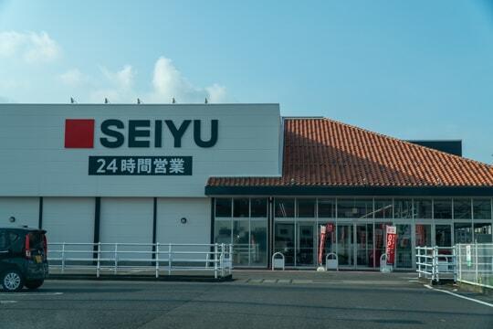 西友改田店の写真