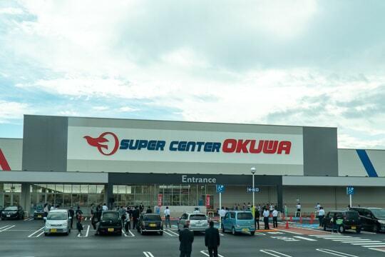 スーパーセンターオークワ掛川店の写真
