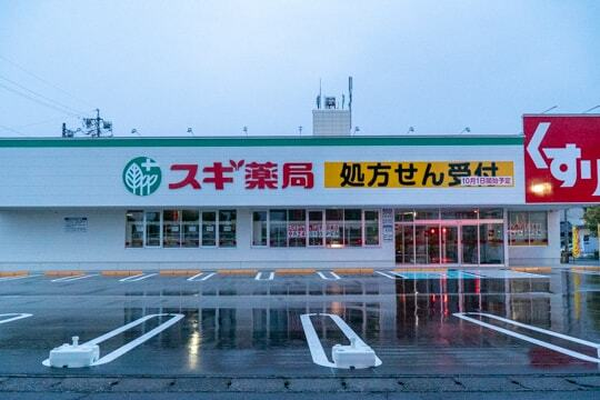 スギ薬局早田東店の写真