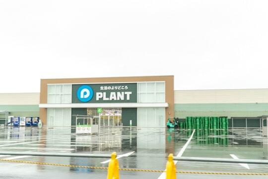 PLANT黒部店の写真
