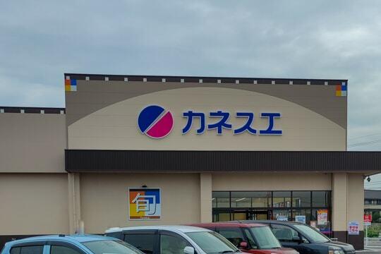 カネスエ阿久比店の写真