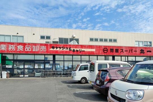 問屋スーパー丸一岐阜店の写真