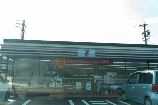 セブンイレブン中津川福岡店の写真