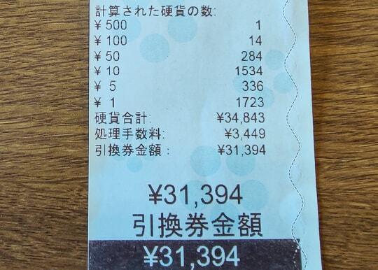 両替後の写真