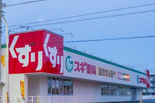 スギ薬局鏡島東店の写真