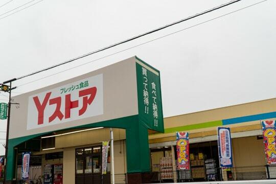 Yストア篠田店の写真