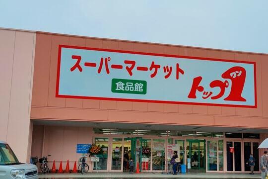 江南 トップ ワン 江南市でランチに使えるお店 ランキング