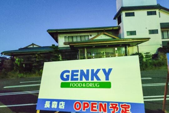 ゲンキー長森店の写真