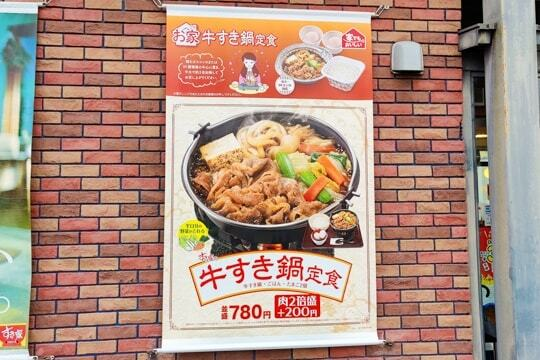 お家牛すき鍋定食の写真