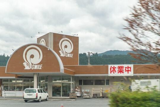 食品スーパースマイル付知店の写真