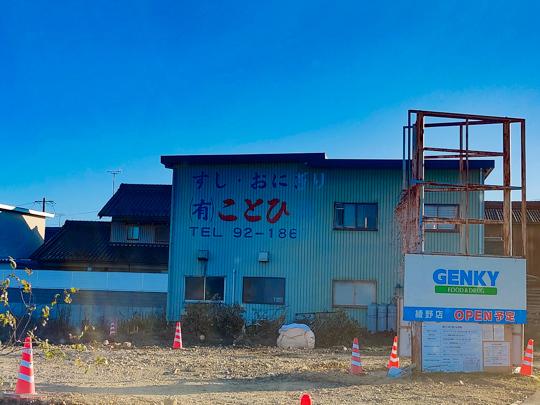 ゲンキー綾野店の予定地の写真