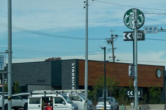 スターバックスコーヒー本巣北方店の写真