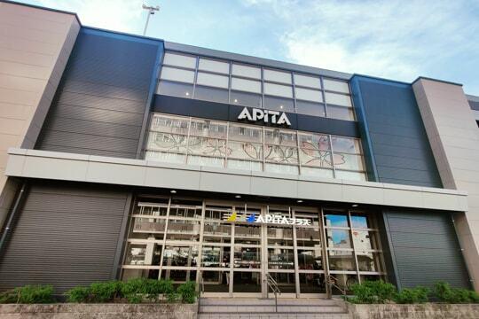 アピタプラス岩倉店の写真