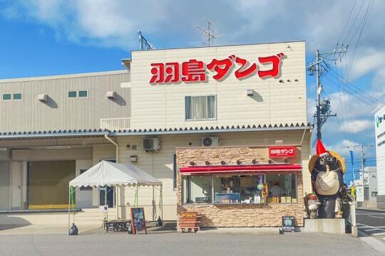 羽島ダンゴ本社工場の写真