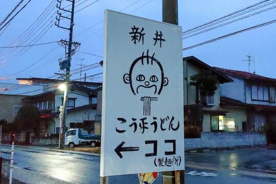 新井こう平製麺所の写真