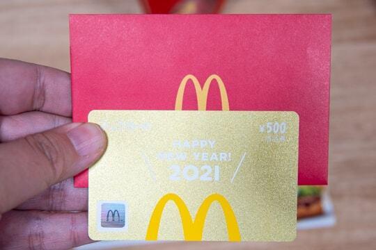 500円分のマックカードの写真