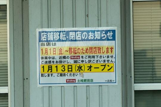 Vドラッグ土岐肥田店のオープン日の写真