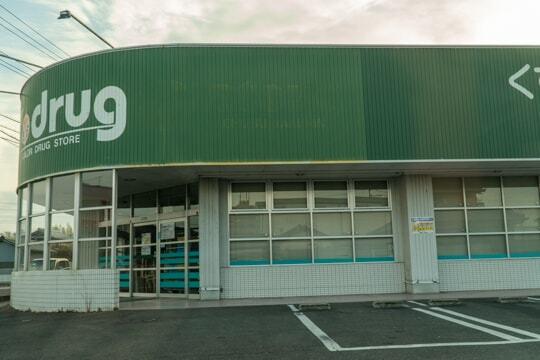 旧Vドラッグ土岐肥田店の写真