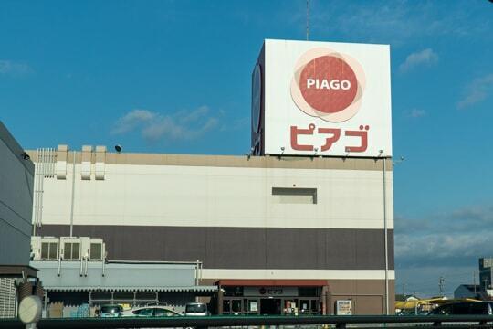 ピアゴ江南店の写真