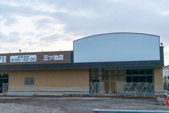 クスリのアオキ三ツ池店の写真