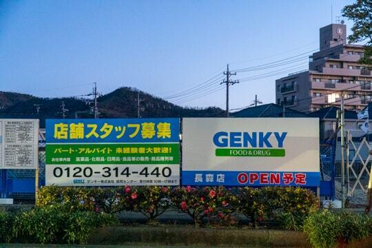 ゲンキー予定地の写真
