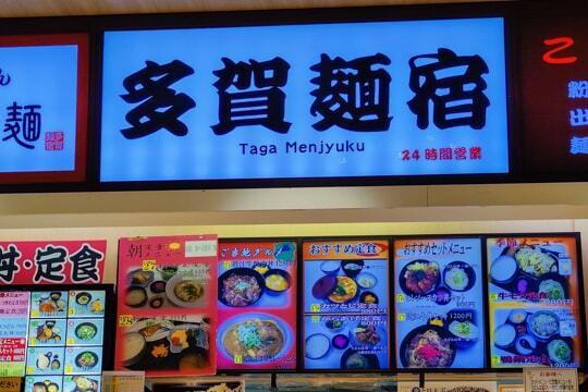 多賀麺宿の写真