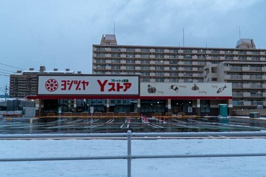 Yストア笹塚食品館の写真