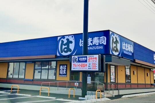 はま寿司大垣安井店の写真