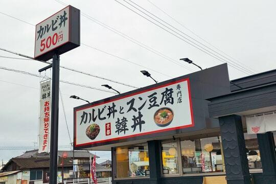 韓丼の写真