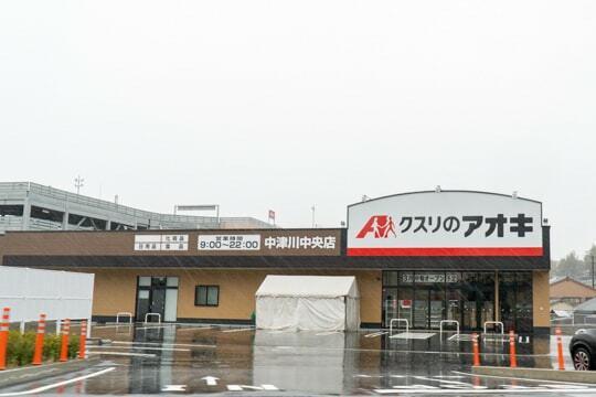 クスリのアオキ中津川中央店の写真