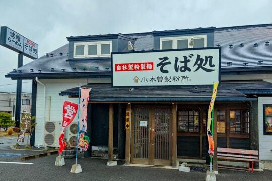 そば処 小木曽製粉所の写真
