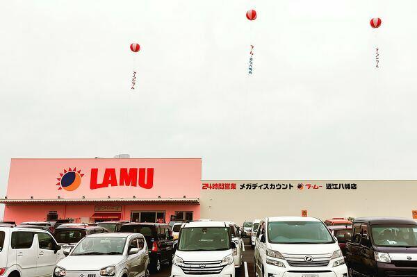 ラ・ムー近江八幡店の写真