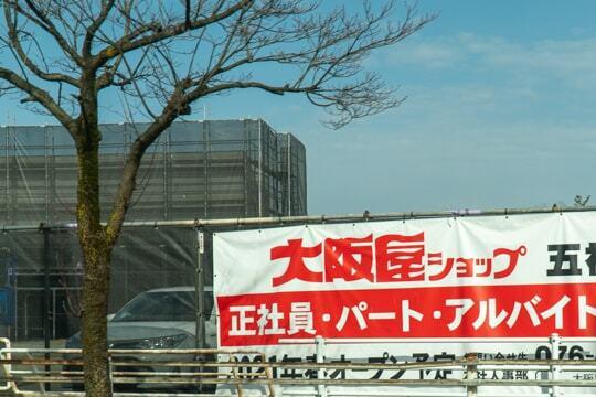 大阪屋ショップ五福店の写真