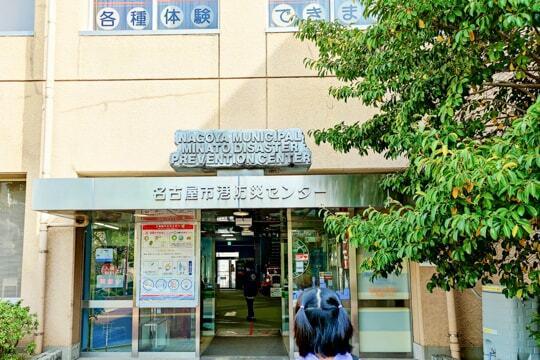 名古屋市港防災センターの写真