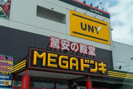 MEGAドン・キホーテ江南店の写真