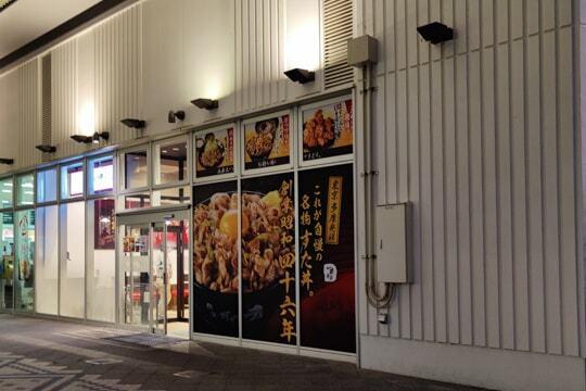 清水PA店の写真