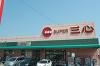 一宮市のスーパー三心常願店は5月5日をもって閉店です