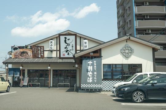 柳津店の写真