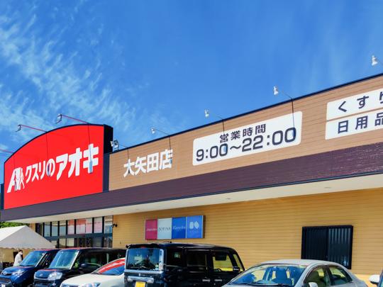 クスリのアオキ大矢田店の写真