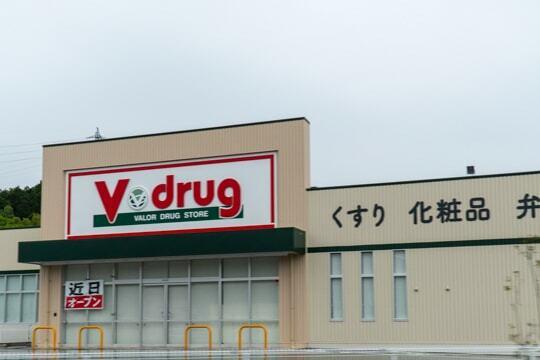 Vドラッグ苗木店の写真
