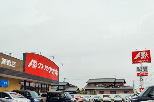 クスリのアオキ静里店の写真