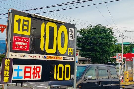 1日の駐車料金の写真