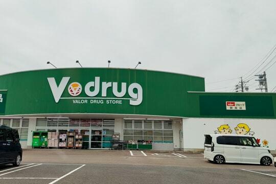 Vドラッグ御嵩店の写真