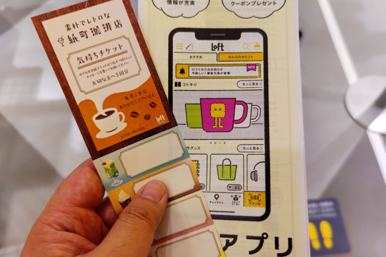 ロフトアプリの写真