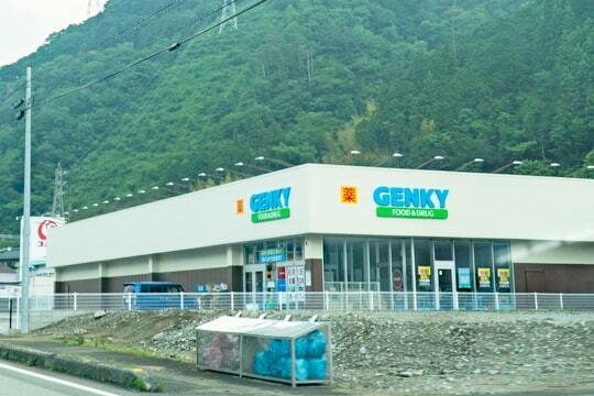ゲンキー下呂東上田店の写真